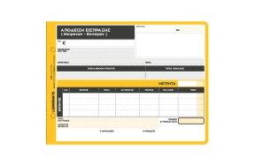 COLLECTION RECEIPT CASH-CHECK 15x21cm 50x3